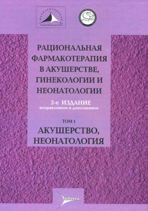Рациональная фармакотерапия в акушерстве, гинекологии и неонатологии. Акушерство, неонатология. Руководство в 2-х томах. Том 1
