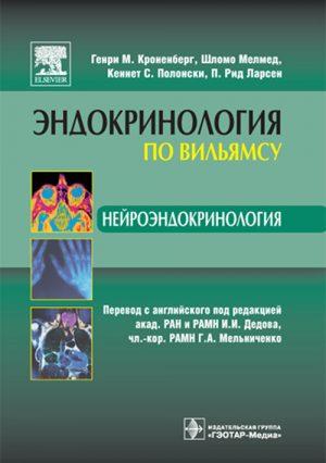 Нейроэндокринология. Руководство. Эндокринология по Вильямсу