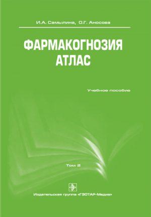 Фармакогнозия. Атлас. Учебное пособие в 3-х томах. Том 2