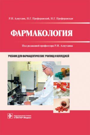 Фармакология для медицинских училищ. Учебник