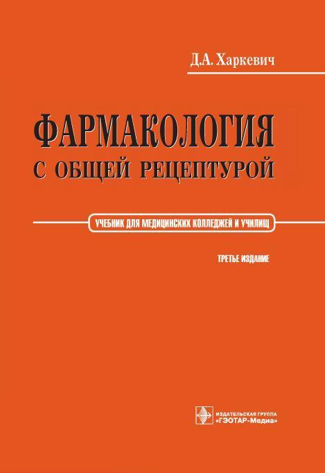 Cover_Farmakologiya s obzhey recepturoy_newn new3.indd