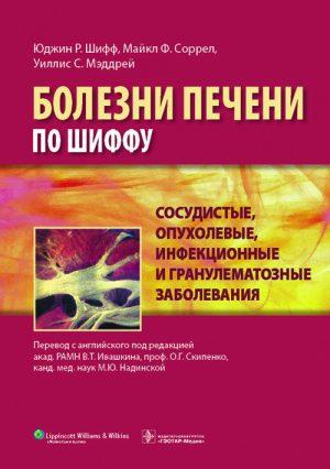 Сосудистые, опухолевые, инфекционные и гранулематозные заболевания. Руководство. Болезни печени по Шиффу