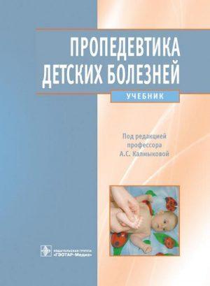 Пропедевтика детских болезней. Учебник