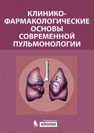 Клинико-фармакологические основы современной пульмонологии. Учебно-методическое пособие