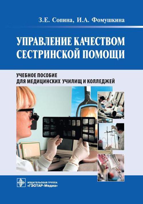 cover_Upravlenie kachestvom medicinskoy pomozhi.indd