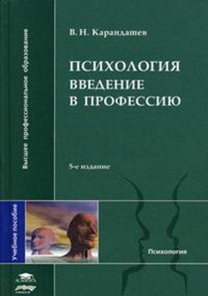 Психология. Введение в профессию. Учебное пособие