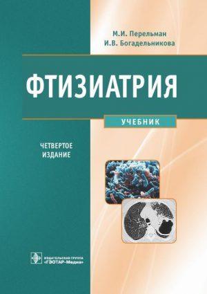 Фтизиатрия +CD. Учебник