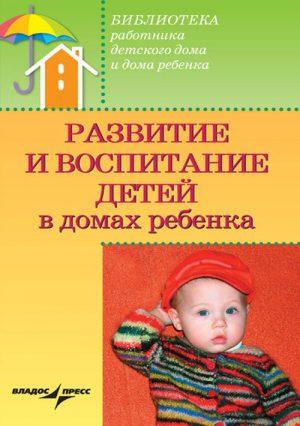 Развитие и воспитание детей в домах ребенка. Учебное пособие для врачей педиатров
