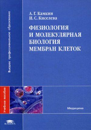 Физиология и молекулярная биология мембран клеток. Учебное пособие