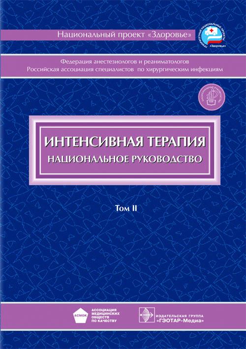 Cover_NR_Intensivnaya terapiya_1 .indd