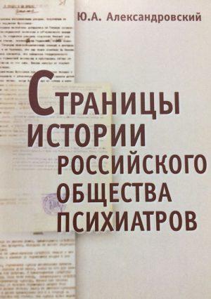 Страницы истории Российского общества психиатров (съезды, национальные конгрессы и конференции)