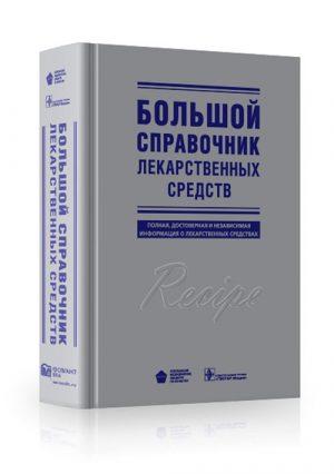 Большой справочник лекарственных средств