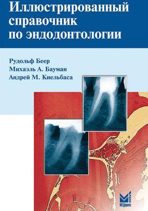 Иллюстрированный справочник по эндодонтологии