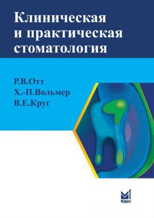 Клиническая и практическая стоматология. Монография
