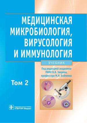 Медицинская микробиология, вирусология и иммунология +CD. Учебник. Том 2