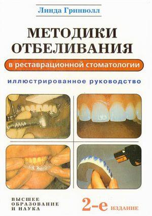 Методики отбеливания в реставрационной стоматологии