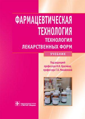 Фармацевтическая технология. Учебник