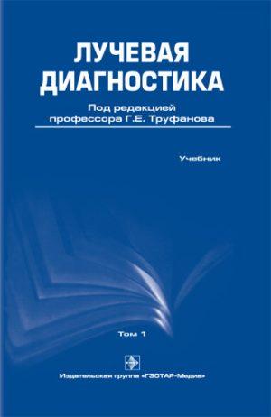 Лучевая диагностика. Учебник в 2 томах. Том 1