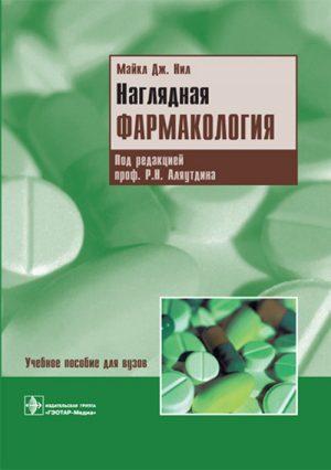 Наглядная фармакология. Учебное пособие