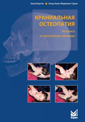 Краниальная остеопатия. Техника и протоколы лечения