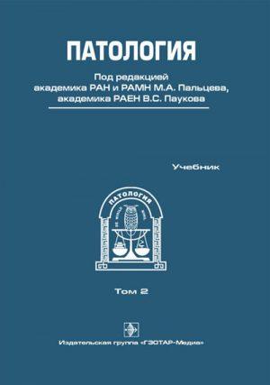 Патология +CD. Учебник в 2 томах. Том 2