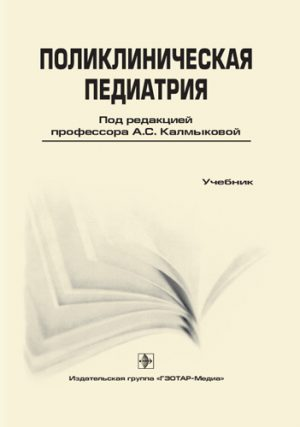 Поликлиническая педиатрия. Учебник