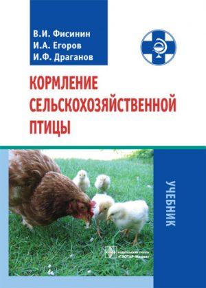 Кормление сельскохозяйственной птицы. Учебник