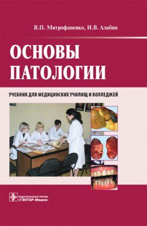 Основы патологии + CD. Учебник
