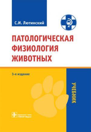 Патологическая физиология животных. Учебник