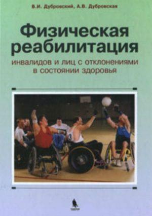 Физическая реабилитация инвалидов и лиц с отклонениями в состоянии здоровья. Учебник