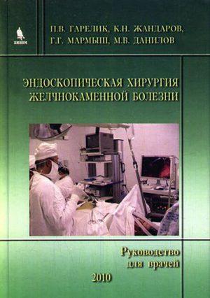 Эндоскопическая хирургия желчнокаменной болезни. Руководство