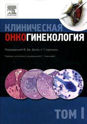 Клиническая онкогинекология в 3 томах. Том 1