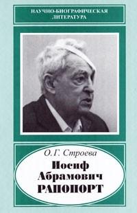 Иосиф Абрамович Рапопорт. Научно-биографическая литература