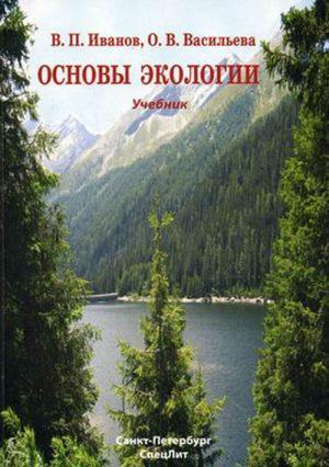 Основы экологии. Учебник