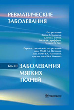 Ревматические заболевания. Руководство в 3 томах. Том 3