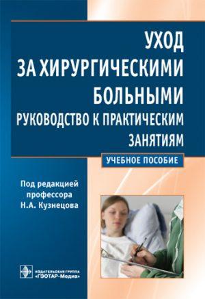 Уход за хирургическими больными. Учебное пособие