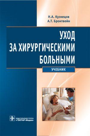 Уход за хирургическими больными. Учебник