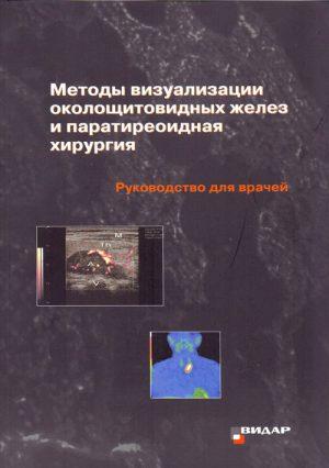 Методы визуализации околощитовидных желез и паратиреоидная хирургия. Руководство