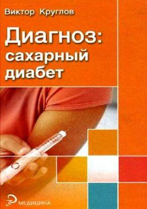 Диагноз: сахарный диабет