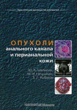 Опухоли анального канала и перианальной кожи. Руководство