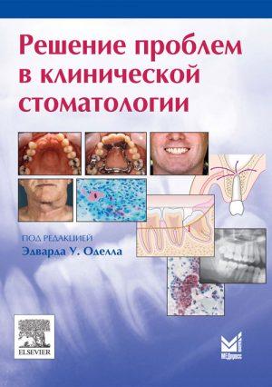 Решение проблем в клинической стоматологии