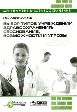 Выбор типов учреждений здравоохранения