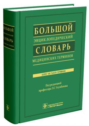 Большой энциклопедический словарь медицинских терминов +CD