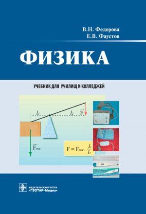 Физика. Учебник