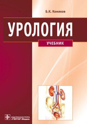 Урология. Учебник