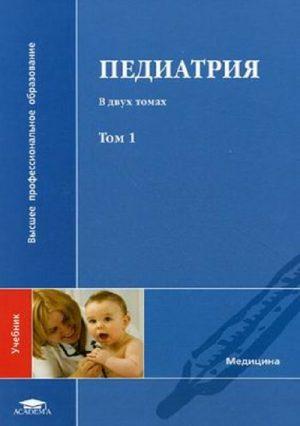 Педиатрия. Учебник в 2 томах. Том 1