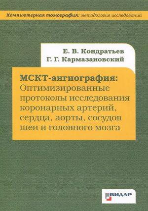 МСКТ-ангиография. Руководство