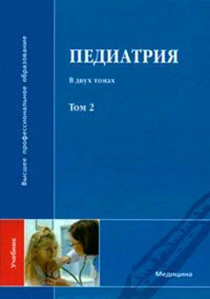Педиатрия. Учебник в 2 томах. Том 2