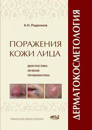 Дерматокосметология. Руководство