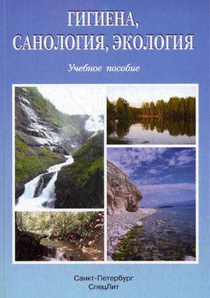 Гигиена, санология, экология. Учебное пособие